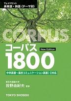 コーパス1800 New Edition