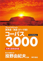 コーパス3000 New Edition/3rd Edition』