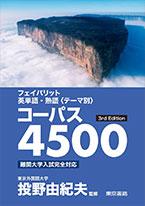 コーパス4500 New Edition/3rd Edition』