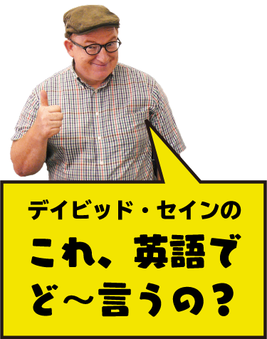 校外 学習 英語