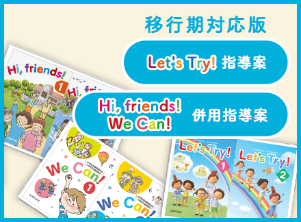 We Can!,Hi friends! 併用指導案 Let's Try! 指導案