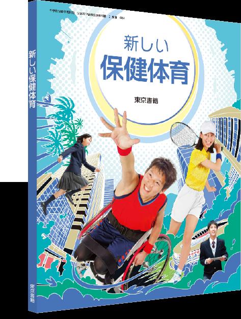 新しい保健体育(中学校) | 東京書籍